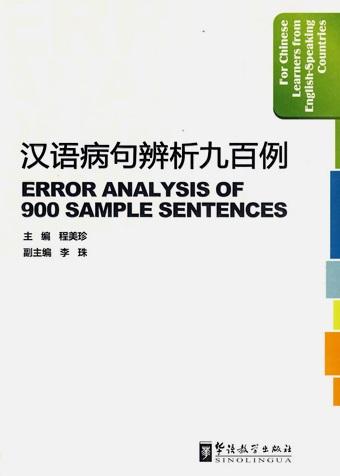 Анализ ошибок  на примере 900 предложений