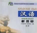 Китайский язык-Новый объект