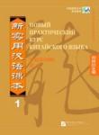 Новый практический курс Китайского языка