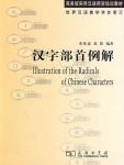 Объяснение ключей китайских иероглифов