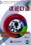 Основы разговорного китайского языка
