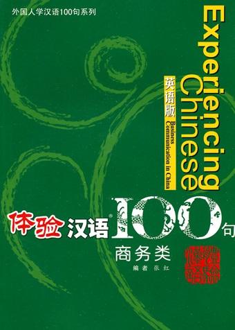 Постижение китайского языка. 100 фраз. Деловое общение в Китае