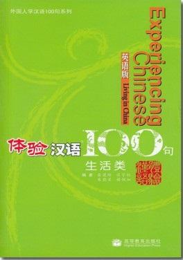 Постижение китайского языка. 100 фраз. Жизнь в Китае