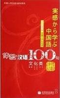 Постижение китайского языка. 100 фраз. Культурная коммуникация в Китае