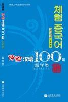 Постижение китайского языка. 100 фраз. Обучение за границей