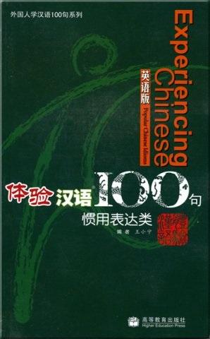 Постижение китайского языка. 100 фраз. Популярные китайские выражения