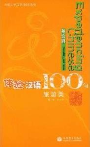 Постижение китайского языка. 100 фраз. Путешествие