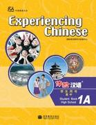 Постижение китайского