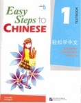 Простые шаги в китайском