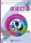 Разговорный китайский для обсуждения