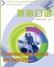 Разговорный китайский для туристов