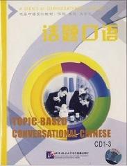 Разговорный китайский на основе тем