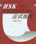 Руководство по подготовке к HSK