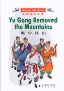 Серия Китайская сказка