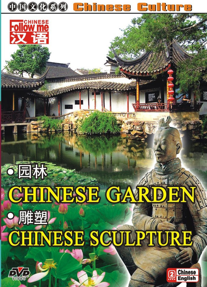 Серия CHINESE CULTURE. CHINESE GARDEN. CHINESE SCULPTURE