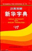 Словарь иероглифов Синьхуа с английским переводом