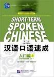Ускоренный курс изучения китайского языка