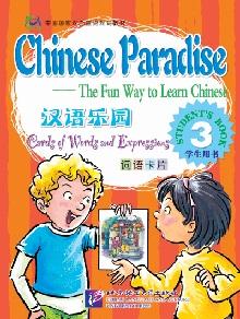 Царство китайского языка. Карточки слов и выражений