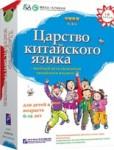 Царство китайского языка. Самоучитель для детей