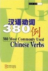 380 часто употребляемых глаголов китайского языка