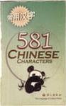 581 китайский иероглиф