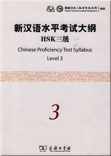 Chinese proficiency test syllabus 3