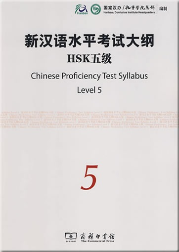 Chinese proficiency test syllabus 5