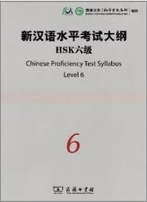 Chinese proficiency test syllabus 6