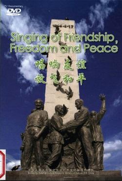 Disc Воспевая Дружбу, Свободу и Мир