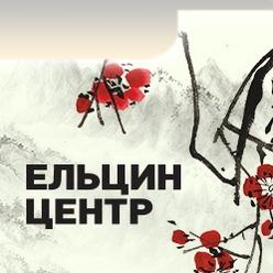Мастер-классы в Ельцин Центре