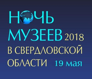 noch-muzeev-2018